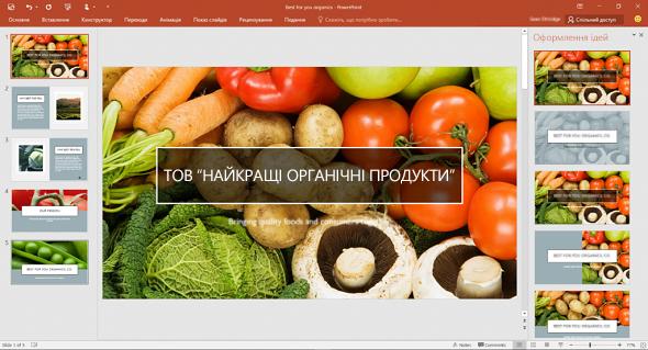 "Дизайнер (або ""Конструктор"") PowerPoint може миттєво покращити фото на слайдах."