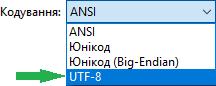 У діалоговому вікні кодування виберіть UTF-8.