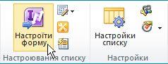 Форми списків InfoPath для програми SharePoint