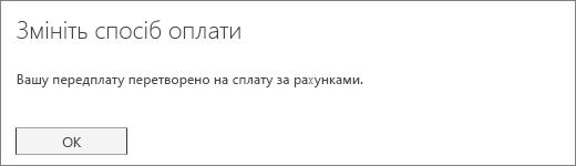 Знімок екрана: підтвердження, яке відображається після перетворення передплати на оплату за рахунком-фактурою.