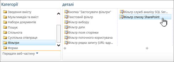 Вибір веб-частини текстового фільтра