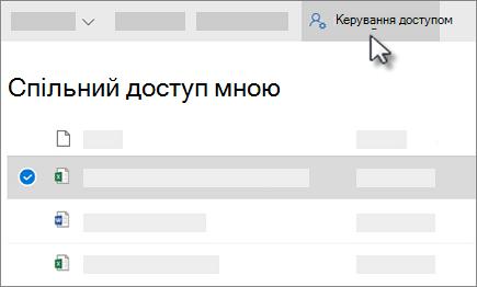 """Знімок екрана: кнопка """"керування доступом"""" у поданні """"спільний доступ для мене"""" в службі """"OneDrive для бізнесу"""""""