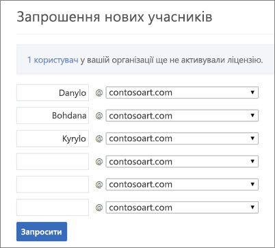 Основний домен, який відображається, коли ви запрошуєте користувачів до групи Yammer