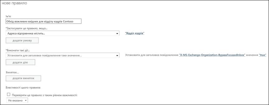 """Знімок екрана: створення та збереження нового правила """"Важливі вхідні"""""""