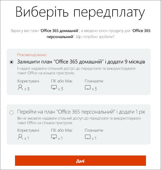 """Виберіть, що потрібно зробити: залишити план """"Office365 домашній"""" чи перейти на план """"Office365 персональний""""."""
