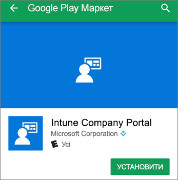 """Знімок екрана: кнопка """"Установити"""" на сторінці Intune Company Portal у магазині Google Play"""