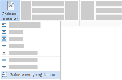 """Параметр """"Змінити контур обтікання"""" в меню """"Обтікання текстом"""" на стрічці"""