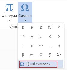 """У вікні """"Символи"""" виберіть пункт """"Інші символи""""."""