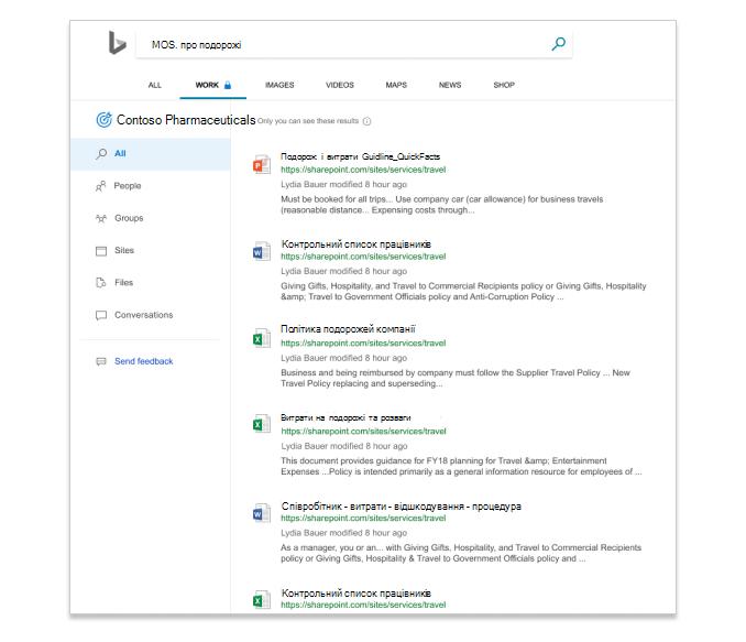 Результати пошуку в програмі Microsoft Search у службі Bing відображаються в межах компанії файли.