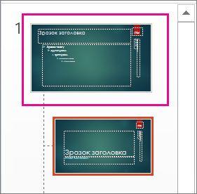 Ескіз зразка слайдів у поданні зразка слайдів