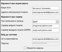 Відредагуйте різні параметри облікових записів.