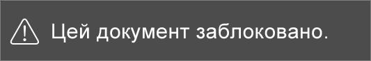 Повідомлення, що з'являється в разі спроби редагувати файл із обмеженнями