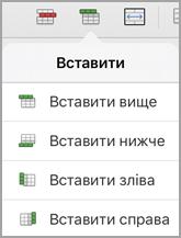 iPad меню Вставлення таблиці