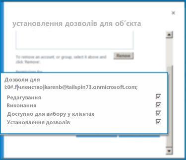 знімок екрана діалогового вікна ''установити дозволи для об'єкта'' у службі sharepoint online. використовуйте це діалогове вікно, щоб установити дозволи для визначеного зовнішнього типу вмісту.