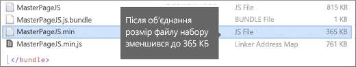 Знімок екрана: зменшений розмір файлу завантаження