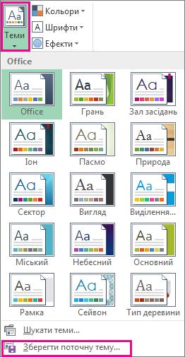 Колекція ''Теми'', відкрита за допомогою кнопки ''Теми''