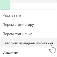 Перетворення посилання на вкладене в меню ліворуч