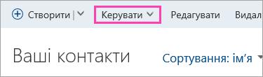 "Знімок екрана: кнопка ""Керувати"""