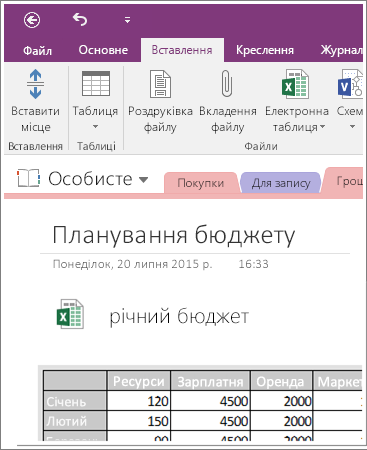 Знімок екрана: вбудована електронна таблиця в програмі OneNote2016