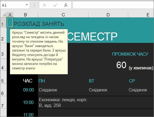 """Новий шаблон Excel """"Навчальні курси"""" з описом елементів."""