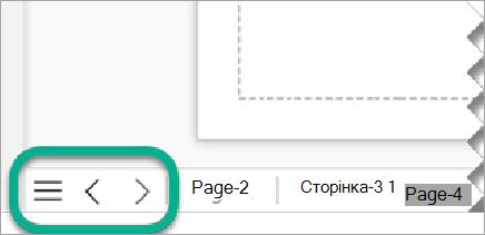 Відображення кількох сторінок для діаграм у програмі Visio