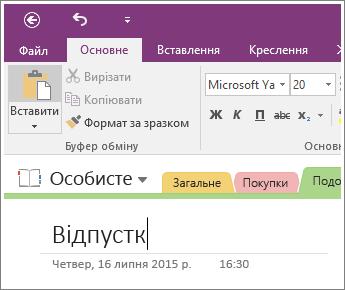 Знімок екрана: додавання заголовка сторінки до сторінки в програмі OneNote 2016