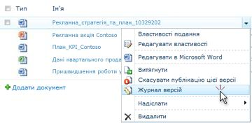 Розкривний список для файлу SharePoint. Вибрано журнал версій.