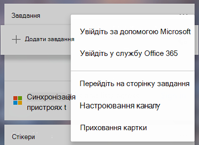 """Знімок екрана: параметр входу в програму Microsoft або Office 365 у меню """"додаткові завдання"""""""