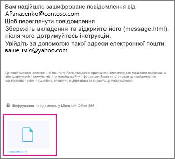 Шифрувальник OME з Yahoo (1)