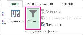 Кнопка «Фільтр»