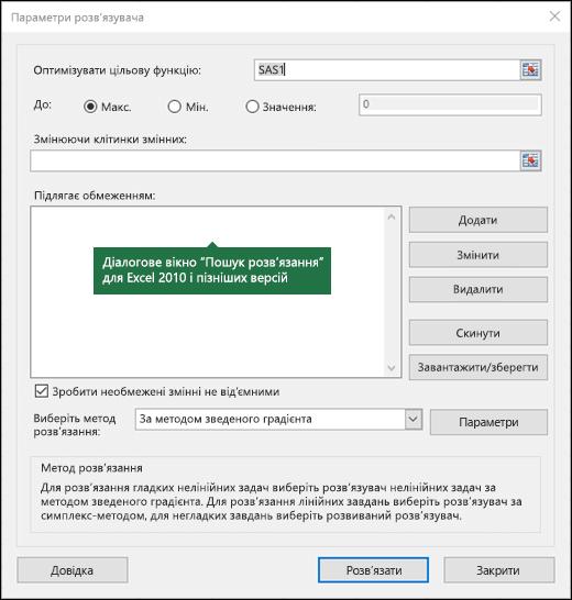 """Діалогове вікно """"Параметри розв'язувача"""" в Excel2010 і пізніших версіях програми"""