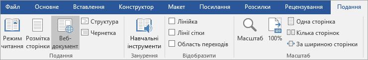 """Кнопка """"Навчальні інструменти"""" на вкладці """"Подання"""""""