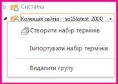 засіб керування сховищем термінів містить відповідні меню на кожному рівні ієрархії