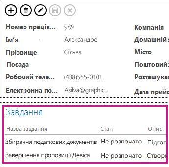 Подання у веб-застосунку Access із завданнями, відображеними в елементі керування пов'язаними даними.