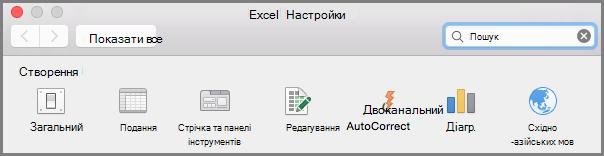"""Параметри панелі інструментів для стрічки """"Office2016 для Mac"""""""