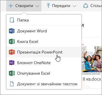 Знімок екрана: як створити файл або папку в сховищі OneDrive