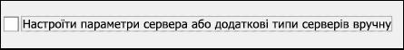 Виберіть налаштування вручну для електронної пошти Yahoo.