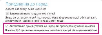 """Загальні параметри для автентифікованого користувача, якщо встановлено прапорець """"Запам'ятати мене на цьому комп'ютері"""""""