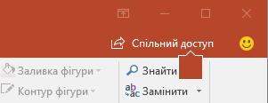 """Кнопка """"Спільний доступ"""" на стрічці PowerPoint2016"""