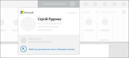 Схематичний знімок екрана з функцією змінення облікових записів