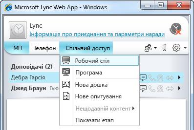 Меню веб-застосунку Lync «Надати спільний доступ»