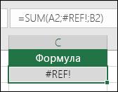 Програма Excel відображає помилку #REF!, коли посилання на клітинку не дійсне.