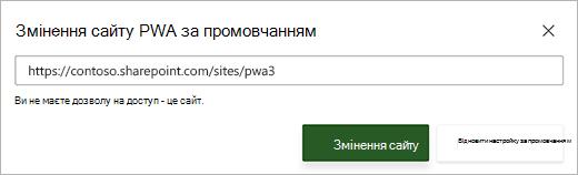 Знімок екрана: змінення PWA за промовчанням сайту діалогове вікно з червоний помилку під текстовим полем