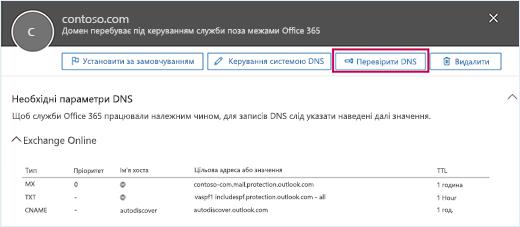 """Знімок екрана: сторінка """"Необхідні параметри DNS"""" з виділеною кнопкою """"Перевірити DNS""""."""