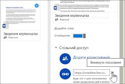 Знімок екрана: вимкнення посилання в області відомостей для скасування спільного доступу до елемента