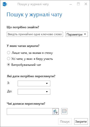 Знімок екрана з діалоговим вікном для перегляду журналу чату