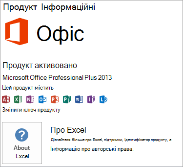 Інсталяція програми Excel MSI