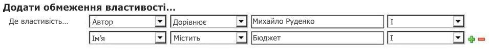 вибір властивостей і операторів із варіантів розкривного списку