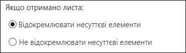 "Функція ""Несуттєво"" в інтернет-версії Outlook"