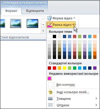 Змінення кольору відео